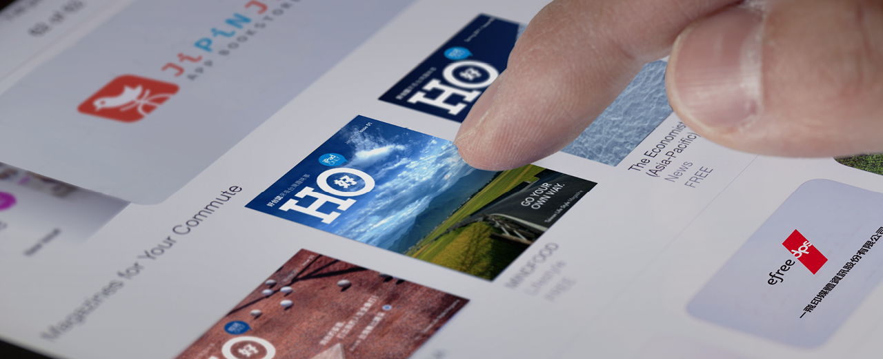 APP數位出版服務